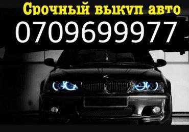 скупка авто, срочный выкуп авто: toyota, bmw, honda, lexus, subaru, ni в Бишкек