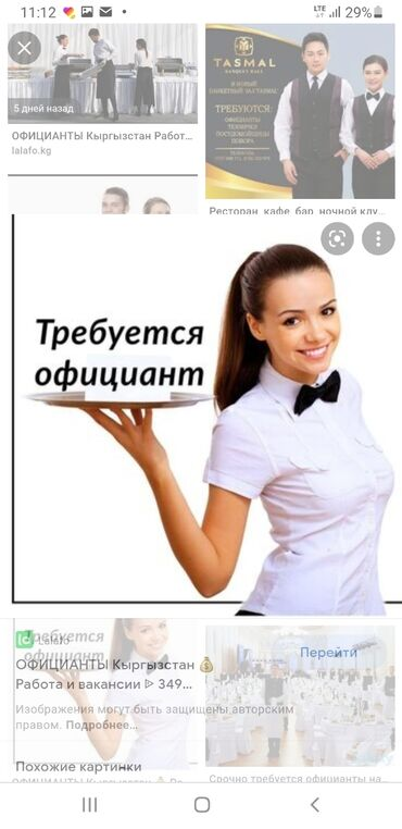 официант бишкек in Кыргызстан | ОФИЦИАНТЫ: Официант. С опытом. 6/1. Ошский рынок / базар