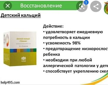 атоми витамины для детей в Кыргызстан: Детский калций сатылат баасы 1600сом тел