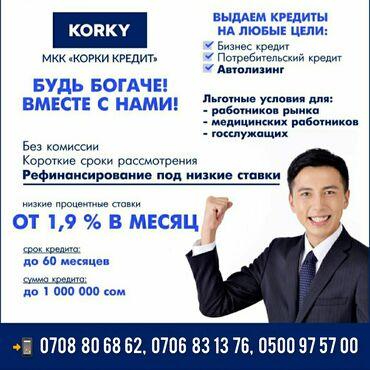 бу авто в кредит без первоначального взноса бишкек in Кыргызстан | APPLE IPHONE: Компания | Кредит