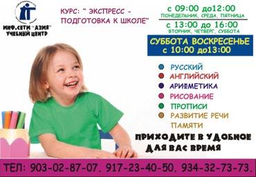 Подготовка к школе в Душанбе