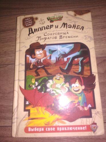 Продаю Книгу Гравити Фолз для категории детей 5-10 лет