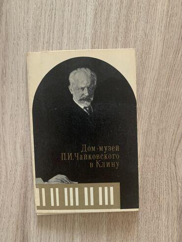 Открытки - Бишкек: Миниатюра в открытках (советские)