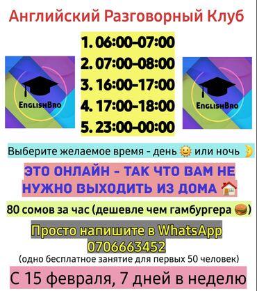 ватсап группы для взрослых в Кыргызстан: Языковые курсы | Английский | Для взрослых, Для детей
