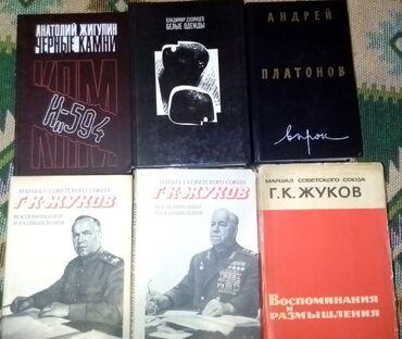 Книги по истории, исторические романы, мемуары: 100 сом/том