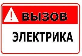Электромонтажные работы качественно Стас в Бишкек