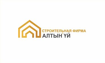 щенячий патруль бу в Кыргызстан: Жумушун жакшы билген,жакшы иштеген ОсОО <АЛТЫН УЙ> фирмага строи