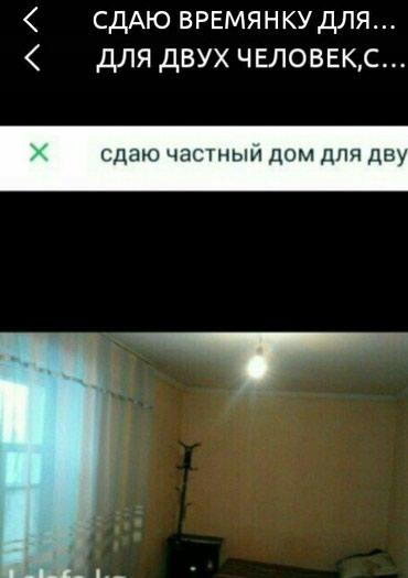 ВРЕМЯНКА СДАЁТСЯ ДЛЯ ДВУХ ЧЕЛОВЕК,ПО УЛИЦЕ САДЫГАЛИЕВА. в Бишкек