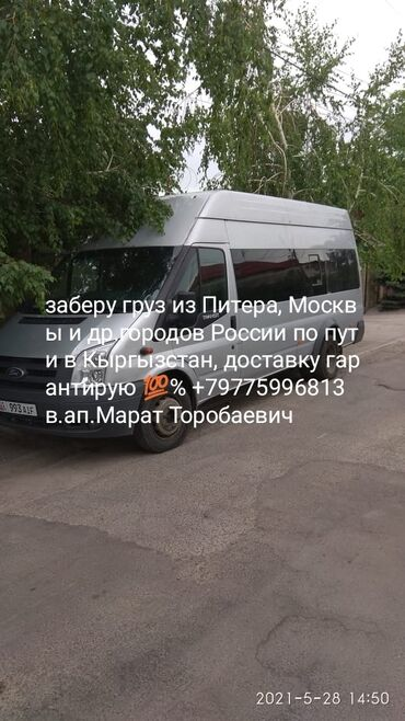 грузовые автомобили до 3 5 тонн в Кыргызстан: Бус Международные перевозки | Борт 3000 кг. | Переезд