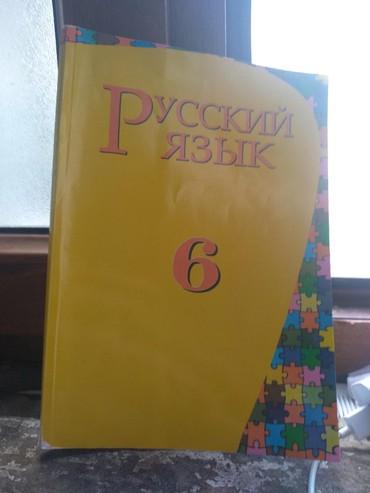 - Azərbaycan: Rus dili 6-ci sinif dərslik kitabı