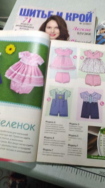 журнал бурда купить в Кыргызстан: Журналы с интересными идеями, выкройками, описанием