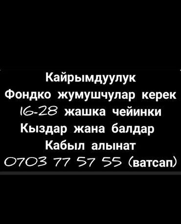 ватсап группы бишкек в Кыргызстан: Консультант сетевого маркетинга. Неполный рабочий день. Цум