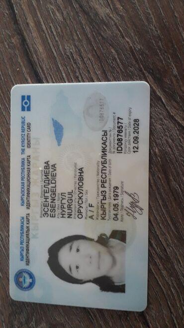 Бюро находок - Кыргызстан: Нургуль Эсенгельдиева отзовитесь пожалуйста нашли ваш документ