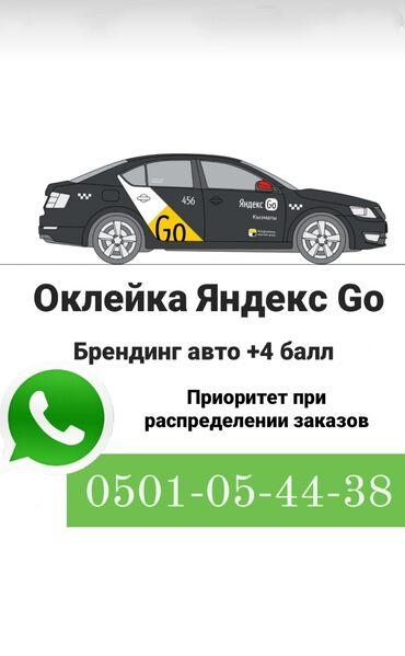 Брендирование яндекс go/ оклейка яндекс go таксиобклеим ваш авто по