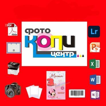 ФотоКопиЦентрРаспечатка ч/б,цветнаяКсерокопияСканированиеНабор