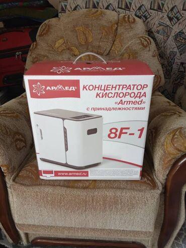 Продаю Кислородный концентратор новый Армед 8F-1 50000