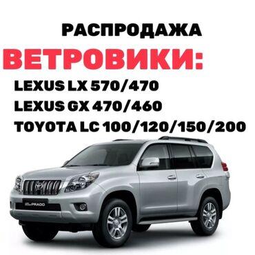 российские арматуры в бишкеке в Кыргызстан: Российское производство!Доставка и установка2200 сом !Так же на:LEXUS