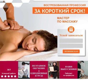 таблетки для набора массы в Кыргызстан: Курсы массажа,акция!!! Базовый курс 14дней+7дней бесплатная стажировка