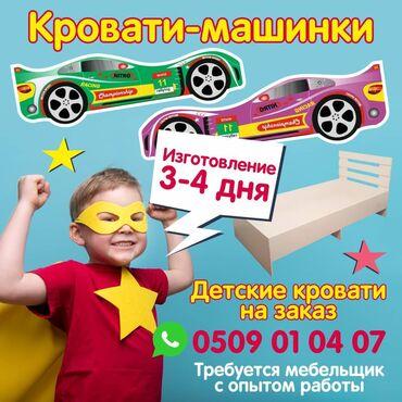 Детские кровати на заказ:Кровати - машинкиМебель на заказ:Кухонный