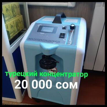 фильтр для вытяжки бишкек in Кыргызстан | ДРУГАЯ БЫТОВАЯ ТЕХНИКА: Турецкий концентратор 5л отличного качества фильтра заменены на новые