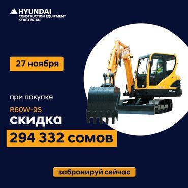 мини поля бишкек в Кыргызстан: Супер акциятолько 27 ноября. при приобретении мини экскаватора hyundai