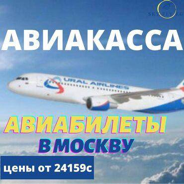 Авиабилеты в Москву в Россию и по всем регионам РФ! Самые низкие цены