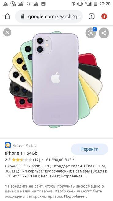 айфон 11 цена в бишкеке в Кыргызстан: Скупка айфон 11