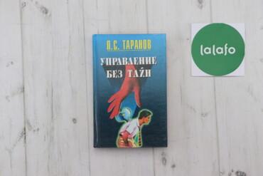 "Книги, журналы, CD, DVD - Украина: Книга ""Управление без тайн"" П.С. Таранов тверда палітурка    Стан дуже"