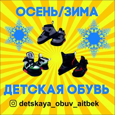 Детская обувь Зима/Осень детские в Бишкек