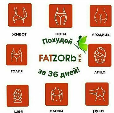 fatzorb отзывы в Кыргызстан: Fatzorb оригинал Доставка есть Всегда в наличии Доставка бесплатная