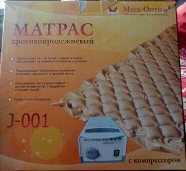Ортопедические матрасы и подушки - Кыргызстан: Ортопедические матрасы и подушки