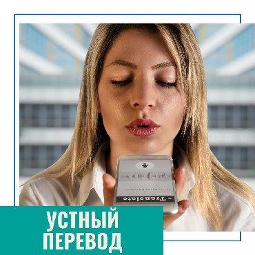услуги переводчика в Кыргызстан: Устный перевод  Как всегда оставаться В ТЕМЕ на важной конференции или