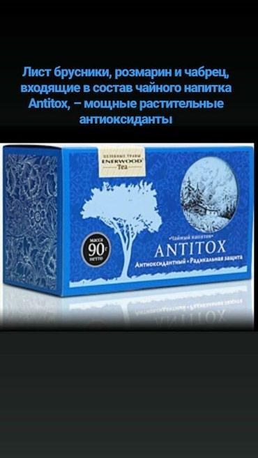 Antitox Антиоксидантный чайный напиток в Бишкек