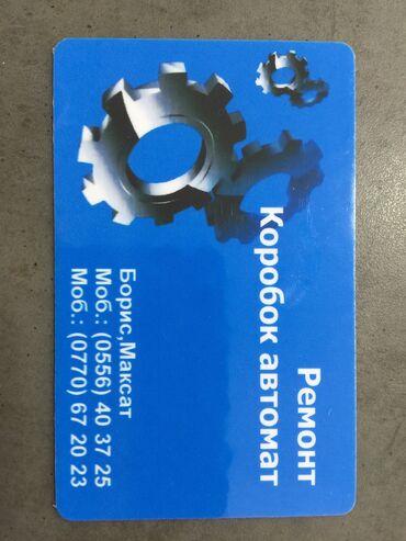 ford mondeo dvigatel в Кыргызстан: Сервисное ТО, Электрика, Сцепление, Трансмиссия | Капитальный ремонт деталей автомобиля