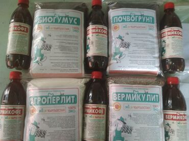 хёндай солярис бишкек в Ак-Джол: Продаю Биогумус, Жидкий биогумус, Почвогрунт. Лучшее органическое