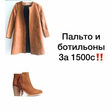 СРОЧНО! Замшевое Пальто. Весна/Осень. Размер: М. Длина: ниже пояса