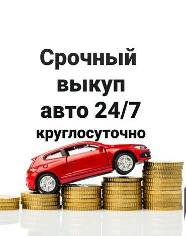 купить авто в аварийном состоянии в Кыргызстан: Другое 5.5 л. 1990   88888 км