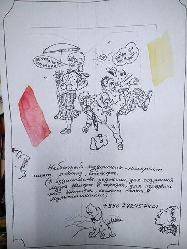 Другие услуги - Беловодское: Необычный художник юморист ищет работу звоните тема не моё срочно