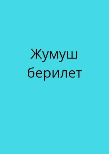 Швеи-реставраторы - Кыргызстан: Регистратурага кыздар керек