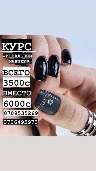 совместимые расходные материалы ausdruck в Кыргызстан: Курсы | Мастера маникюра | Выдается сертификат, Предоставление расходного материала, Предоставление моделей
