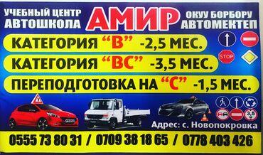 Автошкола крсу - Кыргызстан: Начинаем второй набор в Автошколу «АМИР» Если хочешь научится водить
