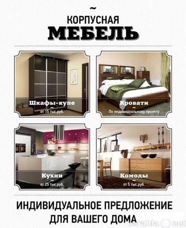 Корпусная мебель на заказ  в Бишкек