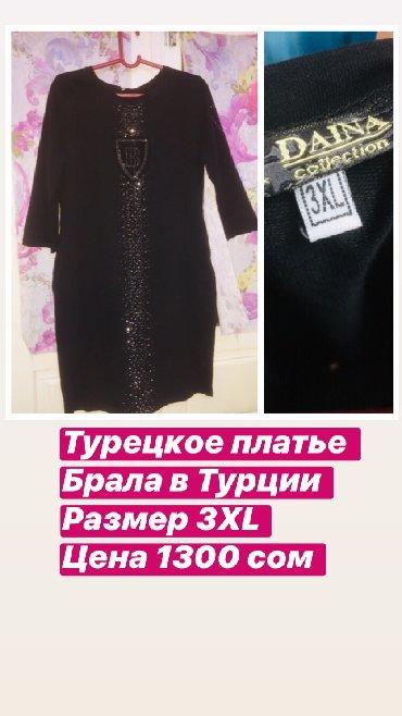 дополнительные фото в Кыргызстан: Платье Повседневное Постоянная 3XL
