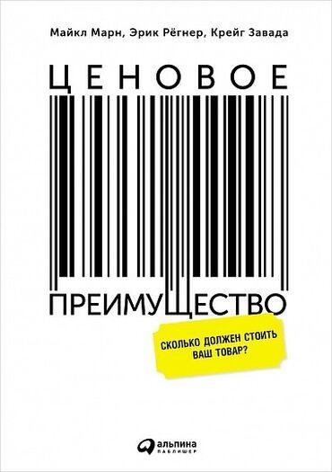 гдз математика 5 класс с к кыдыралиев в Кыргызстан: Продаю книгу о Ценообразовании. О чем книга:О тяжком труде