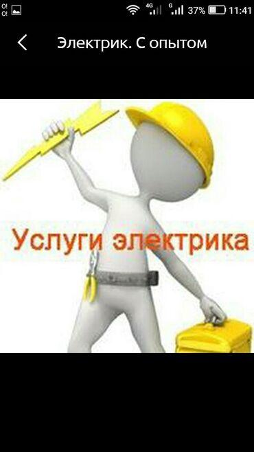 Услуги электрика на дом все виды