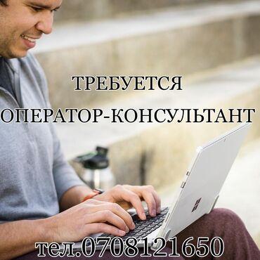 требуется охранник в бишкеке в Кыргызстан: Оператор Call-центра. С опытом. 5/2