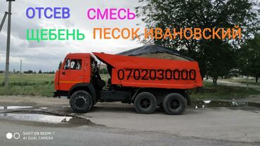 Zil, Kamaz Inside city | Load 17 kg. | Construction waste removal, Delivery of coal, sand, crushed stone, black earth
