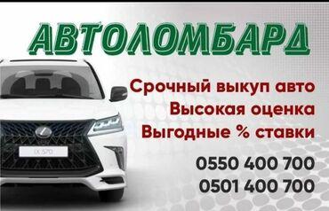 Автоломбард круглосуточно - Кыргызстан: Ломбард, Автоломбард | Кредит, Займ