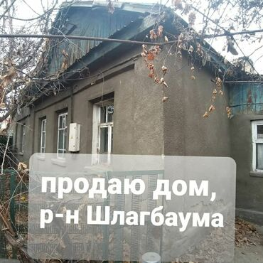 мешалка для бетона цена бишкек в Кыргызстан: Продам Дом 73 кв. м, 4 комнаты