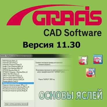 Установка, обновление программы ГРАФИС 11-30 Версия Grafis 11.30 имеет